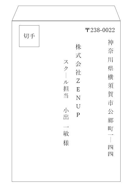 封筒'(表)