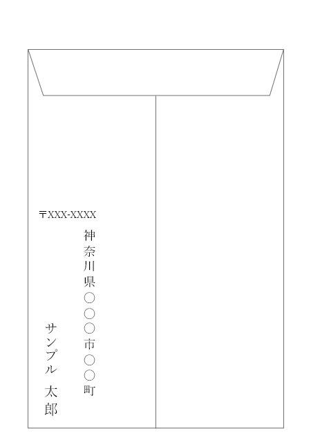 封筒'(裏)