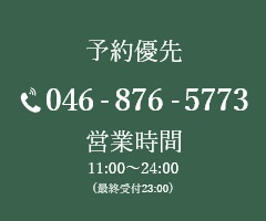 予約優先 046-876-5773